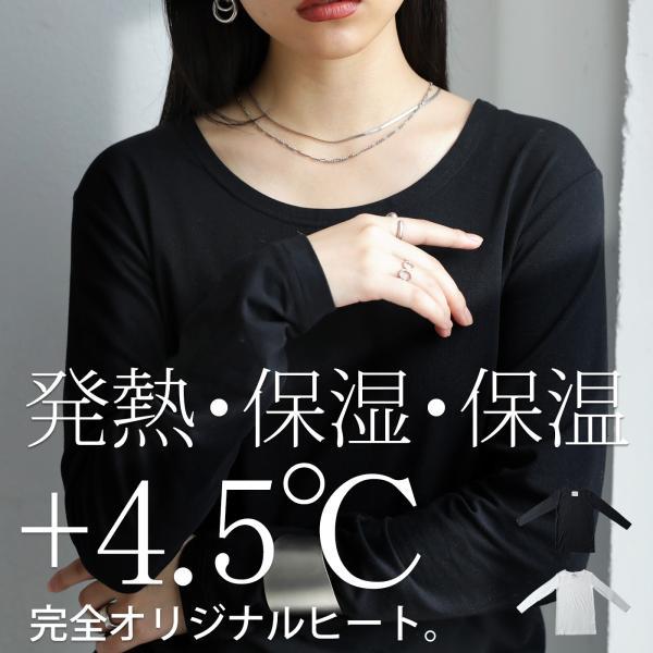 +4.5℃ ヒートロンT ロンT レディース トップス 長袖・10月24日10時~再再販。メール便不可