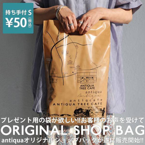 antiqua オリジナルショップバッグ 持ち手付Sサイズ・6月14日10時~再再販。メール便可 父の日