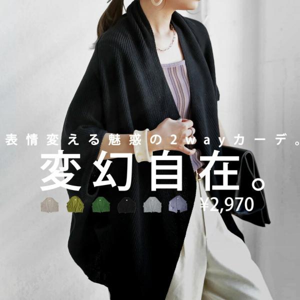 ナチュラル羽織りが必須。』畦編み2way綿ニットカーデ★『欲張り大人女子は季節を超えてナチュラル羽織りが必須。』・2月9日20時~再販。##×メール便不可!