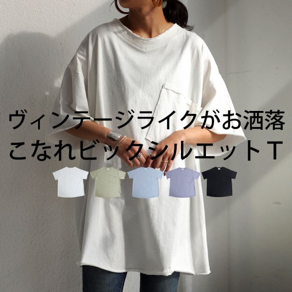 カットオフVネックT Tシャツ レディース トップス 綿・6月10日0時~発売。メール便不可