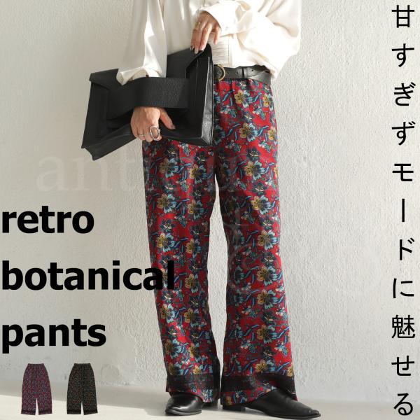 レトロ花柄パンツ パンツ レディース ボトムス 柄 送料無料・10月24日10時~発売。メール便不可