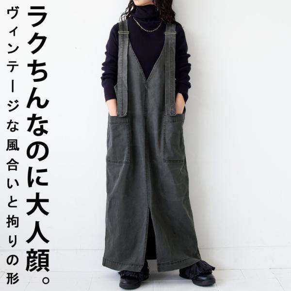 ブラックデニム、カジュアルすぎない洗練感。ストレッチサロペスカート・10月9日20時~発売。##×メール便不可!