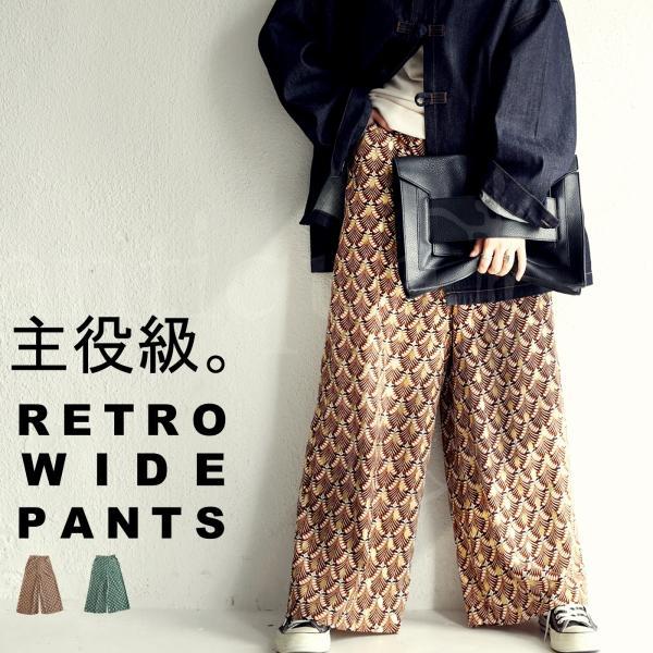 レトロ柄 金箔プリントパンツ パンツ レディース 柄パンツ・10月19日10時~発売。メール便不可
