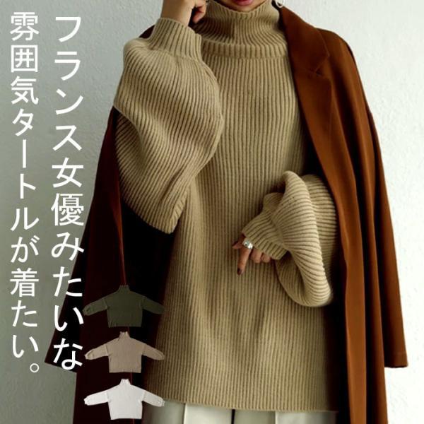 ニット レディース トップス 長袖 セーター ハイネック・9月20日0時~発売。メール便不可
