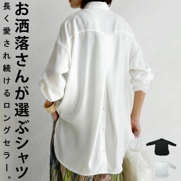惚れ惚れする、極上のとろみシャツ。バックボタン付きシャツ・1月30日10時~再再販。前後差 ##×メール便不可!