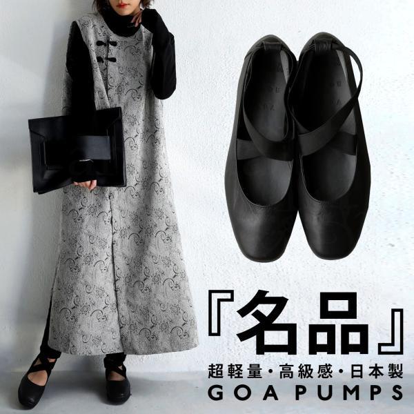 本革ゴアシューズ パンプス 歩きやすい 痛くない レディース 本革 日本製 送料無料・再販。メール便不可