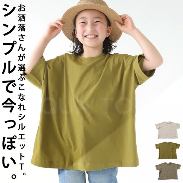 Tシャツ キッズ 綿100% カットソー 無地 アンティカ・7月5日0時~発売。50ptメール便可 TOY