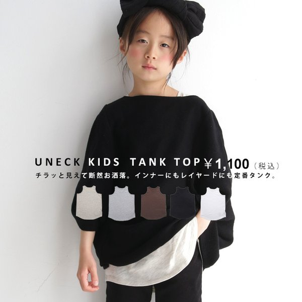 トップス タンク キッズ 子供服 アンティカ・8月5日0時~再販。30ptメール便可 TOY