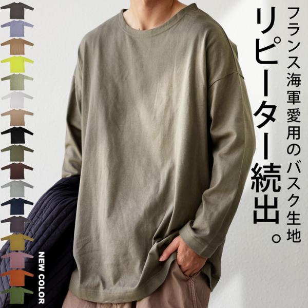 バスクロンT ロンT メンズ トップス 長袖 綿100 バスク・9月19日10時~再再販。メール便不可