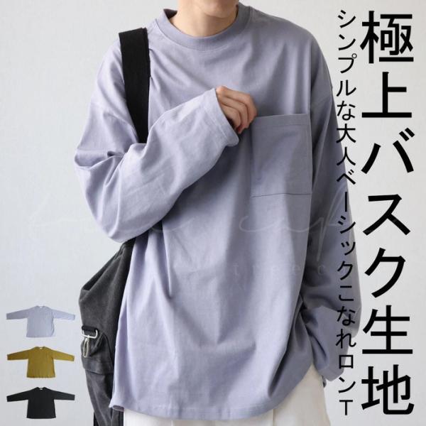 バスク ロンT Tシャツ メンズ トップス 綿100 長袖・メール便不可