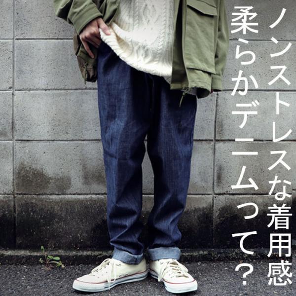 ノンストレスな着用感ときれいめシルエットにヤミツキ。テーパードデニム・6月8日20時~発売。##×メール便不可!