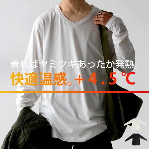 +4.5℃ Vネック ヒートロンT ロンT メンズ トップス・10月24日10時~発売。メール便不可