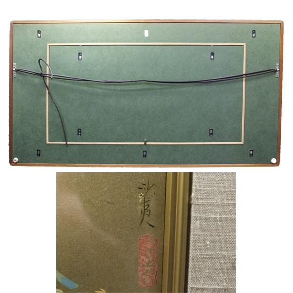 森田沙伊 日本画 横額 タトウ付 絵画 額装|antiquesjikoh|06