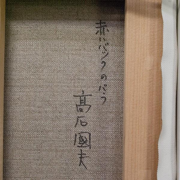 高石国夫 「赤いバックのバラ」 油彩 SM|antiquesjikoh|06