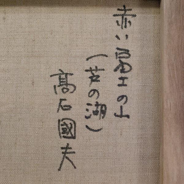 高石国夫 「赤い富士の山」(芦ノ湖) 油彩 F4|antiquesjikoh|06