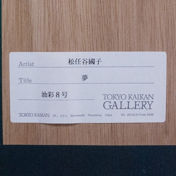 松任谷國子 「夢」 油彩8号 絵画|antiquesjikoh|05