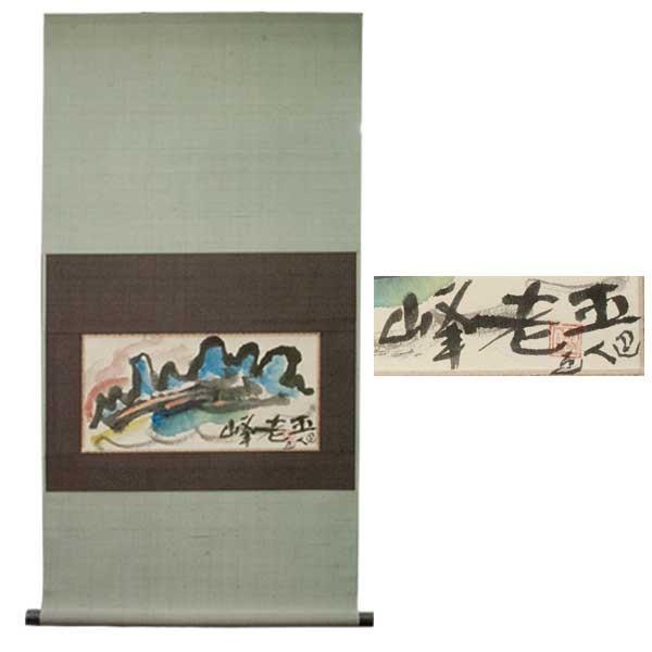岩崎巴人 掛軸 「五老峰図」|antiquesjikoh