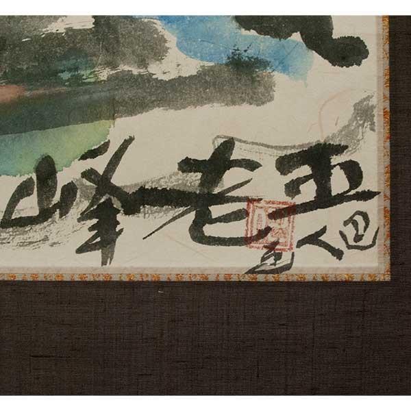 岩崎巴人 掛軸 「五老峰図」|antiquesjikoh|04
