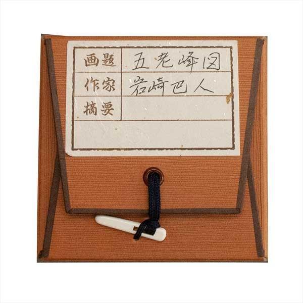 岩崎巴人 掛軸 「五老峰図」|antiquesjikoh|10