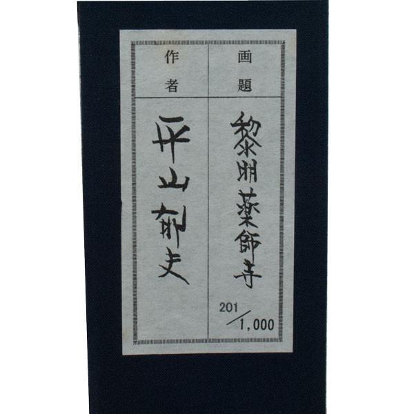 平山郁夫 「黎明薬師寺」  工芸画岩絵具方式 antiquesjikoh 12