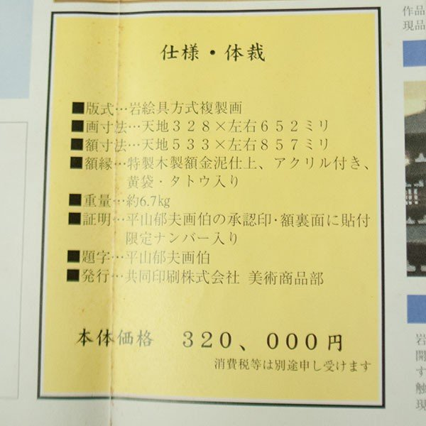 平山郁夫 「黎明薬師寺」  工芸画岩絵具方式 antiquesjikoh 13