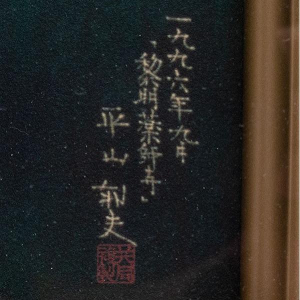 平山郁夫 「黎明薬師寺」  工芸画岩絵具方式 antiquesjikoh 06