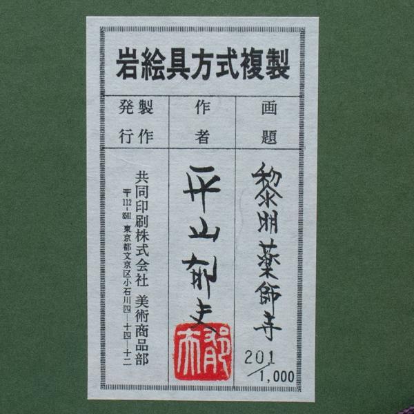 平山郁夫 「黎明薬師寺」  工芸画岩絵具方式 antiquesjikoh 09