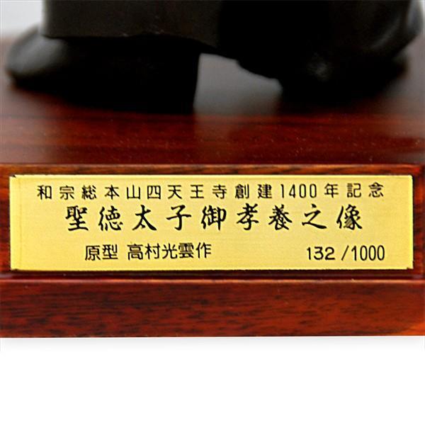 高村光雲 「聖徳太子御孝養之像」 和宗総本山四天王寺創建1400年記念発行品 ブロンズ像|antiquesjikoh|13