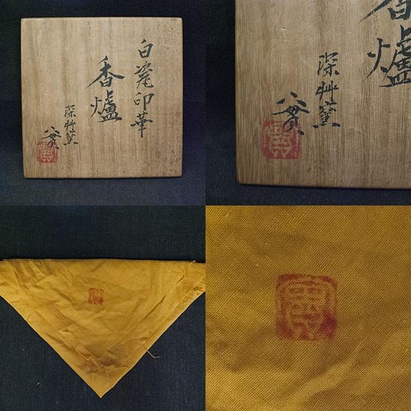 西川實 造 「白磁印華香炉」/  彫金火舎 宗巌作|antiquesjikoh|05