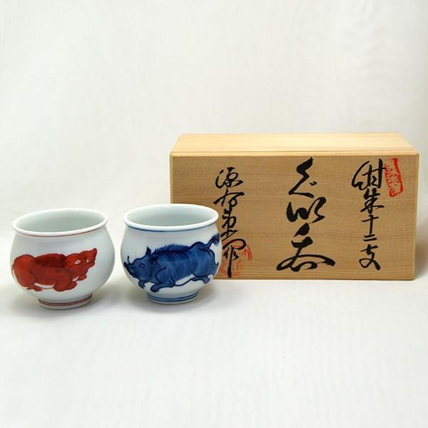 源右衛門 ぐい呑 干支 「亥」(2)|antiquesjikoh