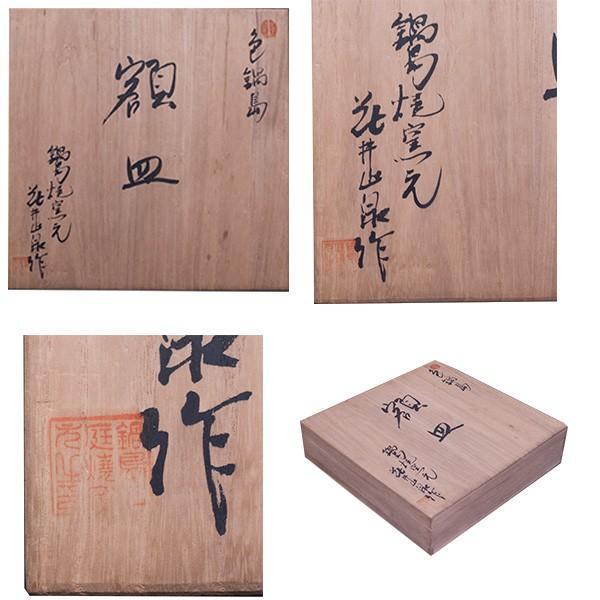 花井山泉 作 色鍋島 額皿 直径46cm|antiquesjikoh|06