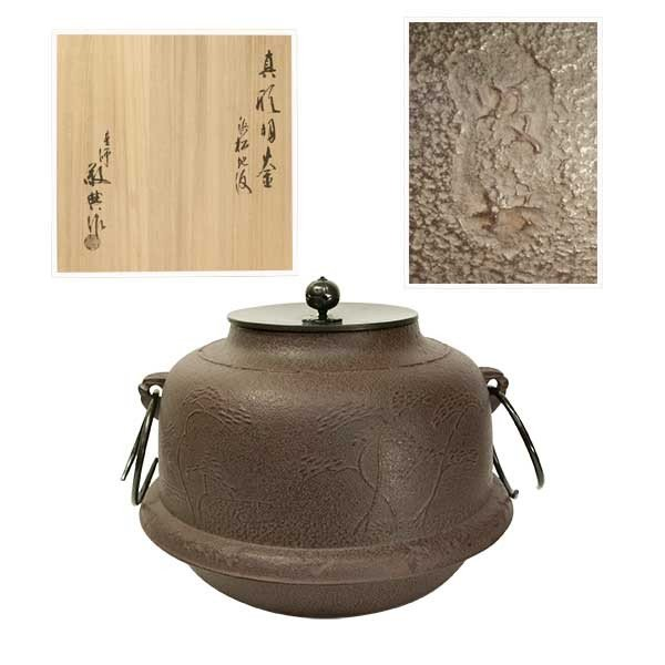 高橋敬典 真形羽釜 浜松地紋 茶釜 茶道具 |antiquesjikoh