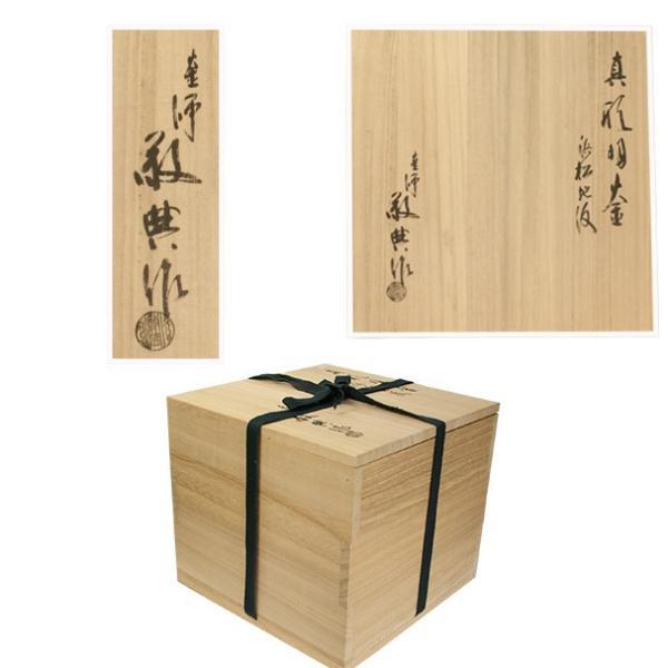 高橋敬典 真形羽釜 浜松地紋 茶釜 茶道具 |antiquesjikoh|06