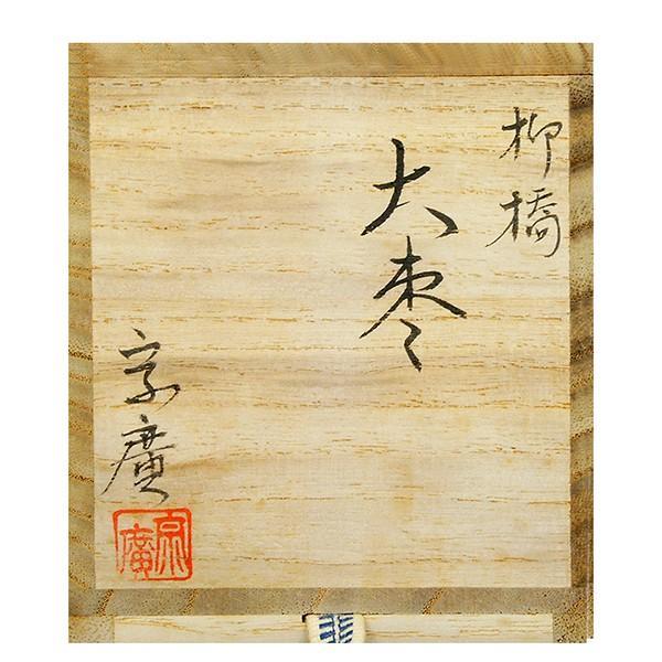道場宗廣 棗 柳橋蒔絵 加賀蒔絵|antiquesjikoh|09