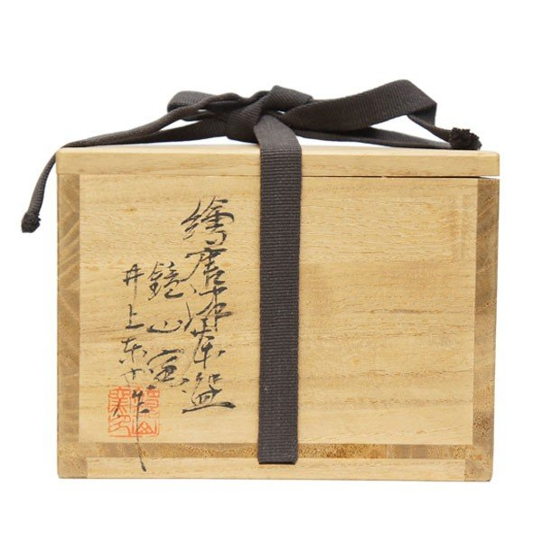 鏡山窯 井上東也 絵唐津茶碗 共箱|antiquesjikoh|12