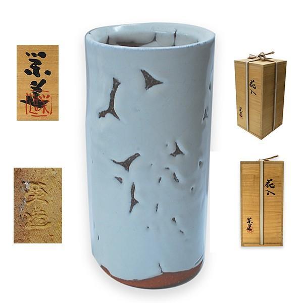 三輪栄造 花入 三輪窯 萩焼 y-196|antiquesjikoh