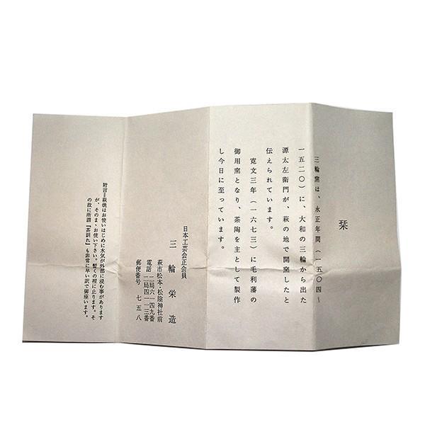 三輪栄造 花入 三輪窯 萩焼 y-196|antiquesjikoh|11