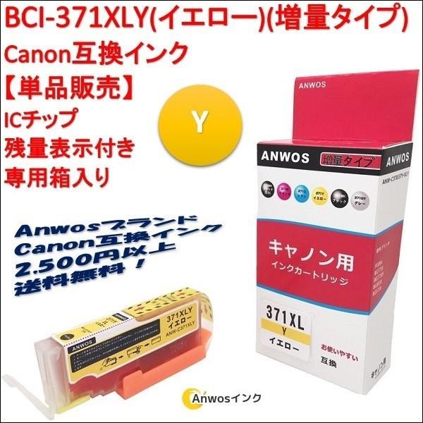 Canon キャノン 単品 BCI-371XLY(イエロー)(増量タイプ) 互換インク ICチップ 残量表示 専用箱|anwos-store