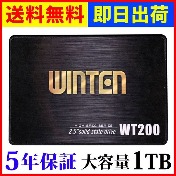 SSD1TB 5年保証スペーサー付即日出荷 安心のWintenブランドWT200-SSD-1TBSATA36Gbps3DNAND