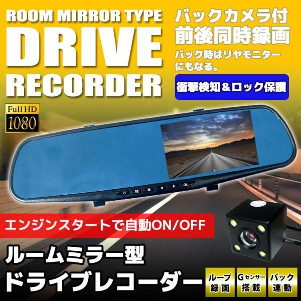 ドライブレコーダーミラーバックカメラ付きドラレコルームミラー型FULLHD1080ミラーバックカメラ付高画質モニター内蔵走行中あ