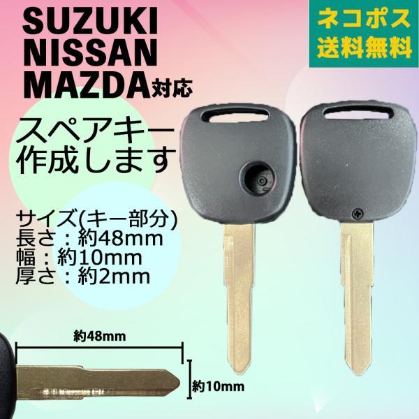 キーカット付 高品質ブランクキー マツダ AZワゴン 1穴 ワイヤレスボタン スペア キー カギ 鍵 純正 割れ交換に|anys