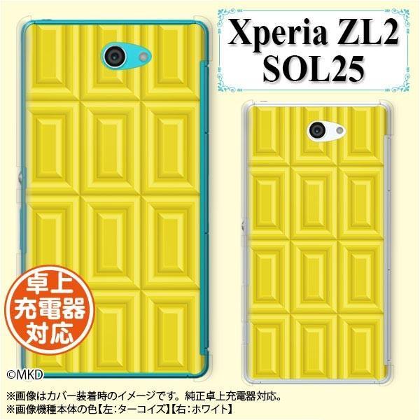 Xperia ZL2 SOL25 専用 スマホケース バナナチョコ ハードケース カバー エクスペリア メール便送料無料