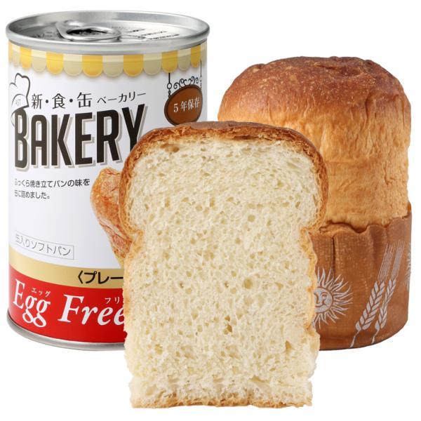 非常食 缶入りパン 新・食・缶ベーカリー Egg Freeプレーン 5年保存 パンの缶詰 缶入りソフトパン 防災食 非常食 備蓄用 保存食 防災用品