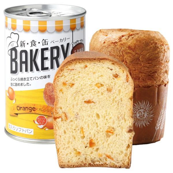 非常食 缶入りパン 新・食・缶ベーカリー オレンジ 5年保存 パンの缶詰 缶入りソフトパン 防災食 非常食 備蓄用 保存食 防災用品