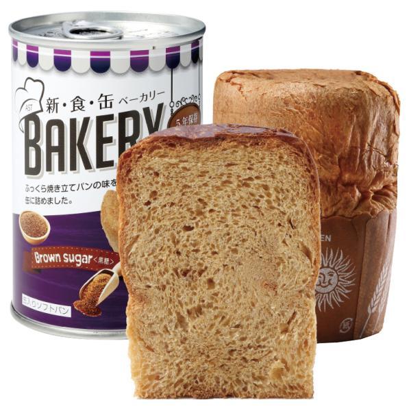非常食 缶入りパン 新・食・缶ベーカリー 黒糖 5年保存 パンの缶詰 缶入りソフトパン 防災食 非常食 備蓄用 保存食 防災用品