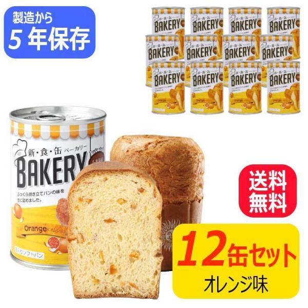 非常食 缶入りパン 新・食・缶ベーカリー オレンジ 12缶 5年保存 パンの缶詰 缶入りソフトパン 防災食 非常食 備蓄用 保存食 防災用品