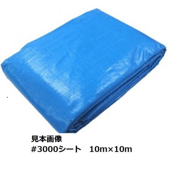 ジャンボシート ブルーシート厚手 ♯3000 3.6×3.6m  輸入 15枚セット