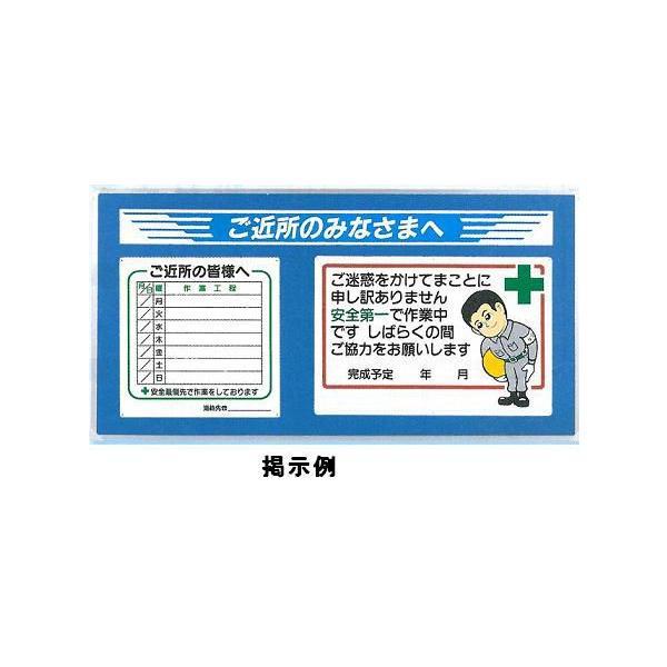工事工程表 ご近所の皆様へ 4-S 600×600mm|anzen-signshop|03