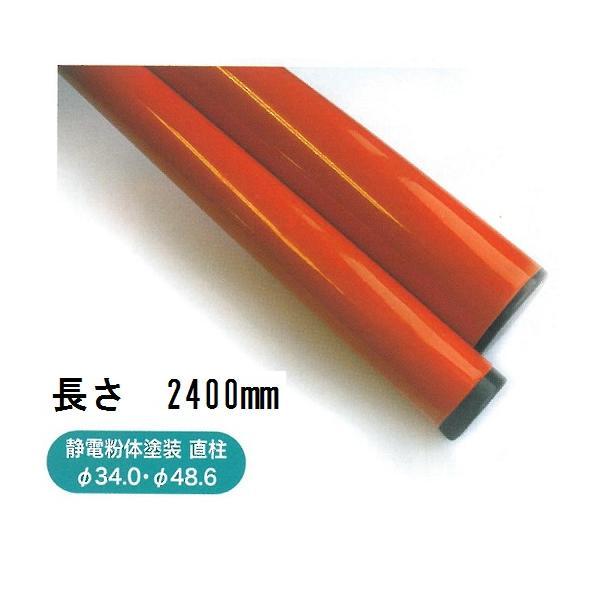 ミラー取付金具用 直径34.0mm 長さ 240cm スチールパイプ ナック・ケイ・エス anzen-signshop