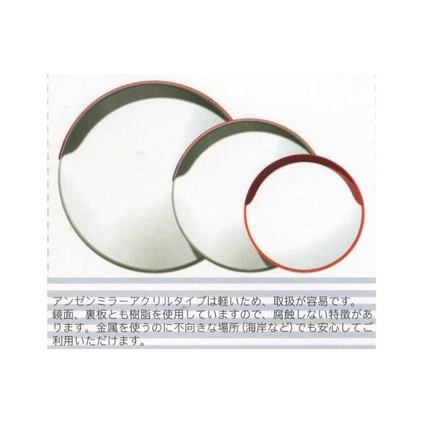 アクリルカーブミラー 丸型 300φ 道路反射鏡 ナック・ケイ・エス|anzen-signshop|06
